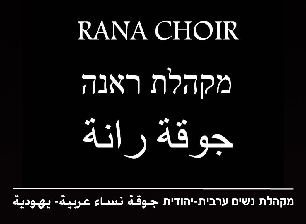 Rana: Arab-Jewish Women's Choir | IATask Force